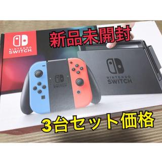 Nintendo Switch - ニンテンドースイッチ 3台
