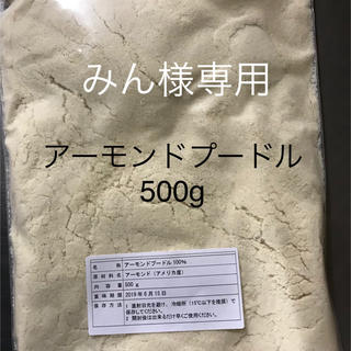 アーモンドプードル 500g チョコチップ 300g(その他)
