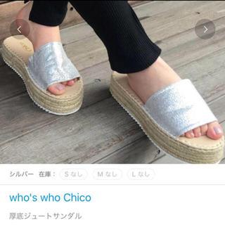フーズフーチコ(who's who Chico)のwho's who chico 厚底 ジュート サンダル(サンダル)
