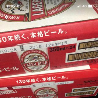 ラガー350ml.500ml1ケースずつ(ビール)