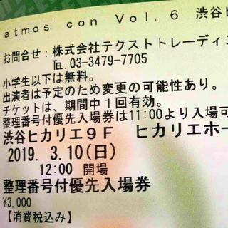 アトモス(atmos)のatmos con 整理券付チケット(その他)