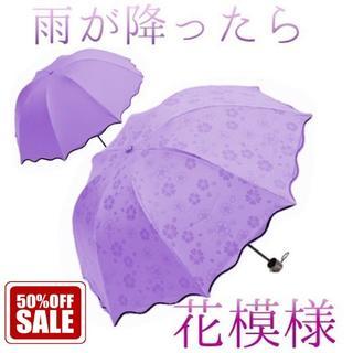 浮き出る花模様が美しい 折り畳み傘 雨晴兼用  ラベンダー(afz53)(傘)