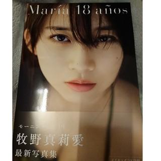 牧野真莉愛 写真集 Maria 18 anos DVD付き(その他)