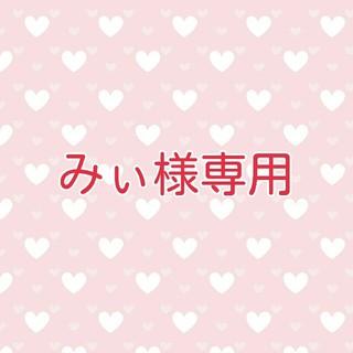 【みぃ様専用】ハートデザイン Xperia(Androidケース)