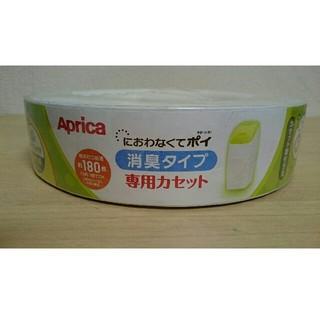 アップリカ(Aprica)のにおわなくてポイ 専用カセット1個(紙おむつ用ゴミ箱)
