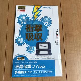 ニンテンドー3DS(ニンテンドー3DS)のNew ニンテンドー 3DS LL 専用 液晶保護フィルム ブルーライト低減(保護フィルム)