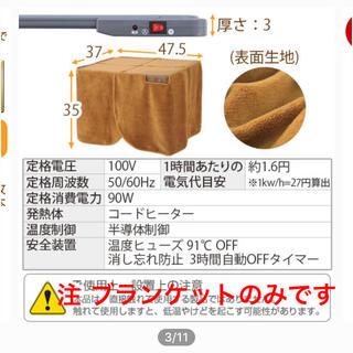 デスクヒーター用ブランケット(電気ヒーター)