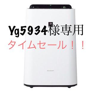 シャープ(SHARP)のYg5934様専用☆加湿空気清浄機高濃度プラズマクラスター7000KCH50-W(空気清浄器)