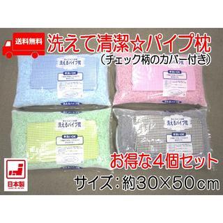 (送込)(4個セット)カバー付カラーパイプ枕(30×50cm)4色(枕)