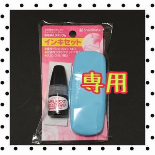 にっしー様専用 お名前スタンプ用インキセット(印鑑/スタンプ/朱肉)