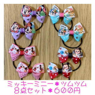 ミッキーミニー&ツムツム♡リボンゴム♡8点セット♡こども♡ディズニー (ファッション雑貨)