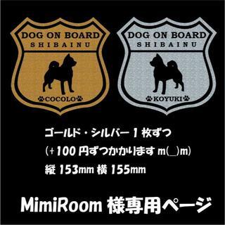 MimiRoom様専用ページです。 犬 ステッカー 柴犬(その他)