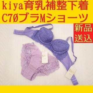 キヤ(Kiya)のkiyaキヤC70ブラジャーMパンツショーツセット育乳補整下着パープル(ブラ&ショーツセット)