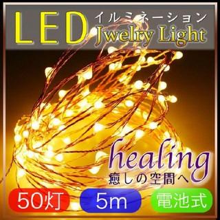 LEDイルミネーションライト電池式5㍍(その他)