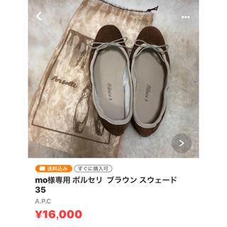 mo様専用 ポルセリ ブラウンスウェード(バレエシューズ)