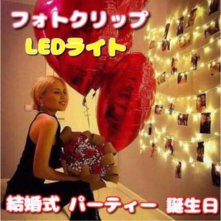 ♡フォトクリップ♡LEDライト 写真クリップ装飾ライト おしゃれパーティー結婚式(蛍光灯/電球)