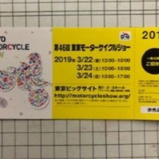 第46回東京モーターサイクルショー2019 招待券 4枚(その他)