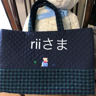 rii2828さま、専用ページ(通園バッグ)