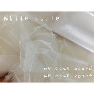 【新品】結婚 ウェルカム ホワイト チュール オーガンジー(ウェルカムボード)