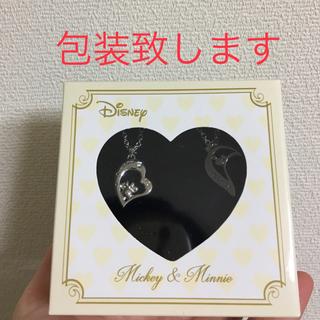ディズニー(Disney)のディズニーミッキーミニーペアネックレス カップルペアアクセサリ新品未開封(ネックレス)