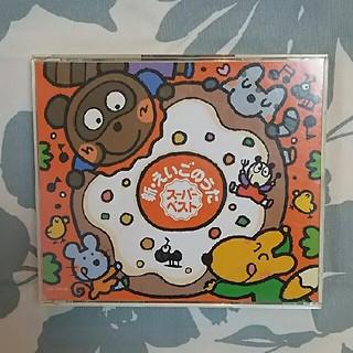 新:えいごのうた♪スーパーベスト2枚組CD(キッズ/ファミリー)