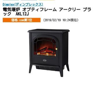 電気暖炉 オプティフレーム アークリー ブラック AKL12J  (電気ヒーター)