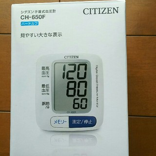 シチズン(CITIZEN)のCITIZEN 手首式血圧計 CH-650F(その他)
