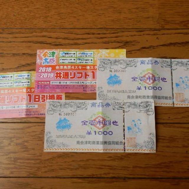 会津 高原4スキー場 たかつえ 高畑 南郷 だいくら リフト引き換え券食事券2枚 チケットのスポーツ(ウィンタースポーツ)の商品写真