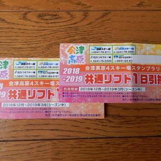 会津 高原4スキー場 たかつえ 高畑 南郷 だいくら リフト引き換え券食事券2枚(ウィンタースポーツ)