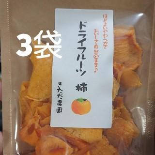 和歌山産 たねなし柿のドライフルーツ 送料込み(フルーツ)