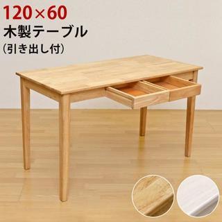 送料無料!引き出し付き 木製テーブル 120×60 2色(ダイニングテーブル)