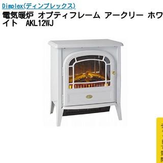 電気暖炉 オプティフレーム アークリー ホワイト AKL12WJ  (電気ヒーター)