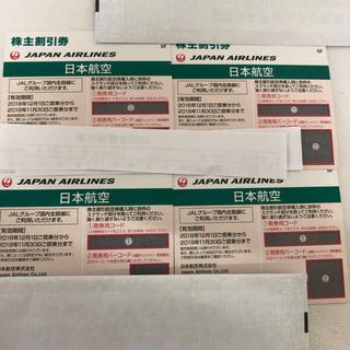 JAL 株主優待券-4  4枚(航空券)