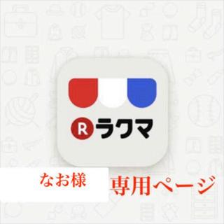 なお様専用ページ ipX黒H(モバイルケース/カバー)