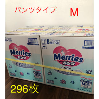カオウ(花王)のメリーズ パンツ M オムツ 148×2箱 296枚(ベビー紙おむつ)
