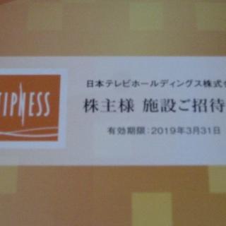 日本テレビ株主優待 ティップネス利用券 1枚【送料無料(普通郵便)】(フィットネスクラブ)