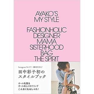 ドゥロワー(Drawer)の☆田中彩子☆ AYAKO's My Style (美人開花シリーズ)  (単行本(その他)