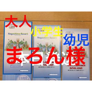 まろん様 ナガシマ パスポート(遊園地/テーマパーク)