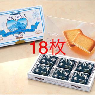 イシヤセイカ(石屋製菓)の白い恋人 18枚 ホワイトチョコ  北海道銘菓(菓子/デザート)