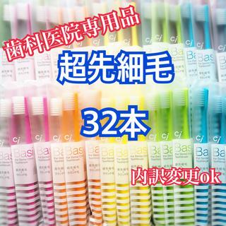 歯ブラシ ci ベーシック 超先細毛 32本(歯ブラシ/デンタルフロス)