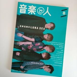 koolkyo様専用★音楽と人【1998年8月号、9月号】(アート/エンタメ/ホビー)