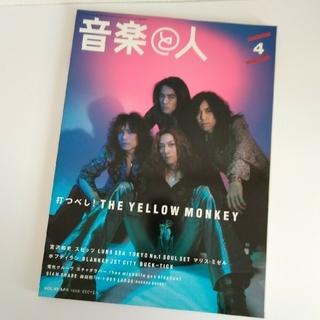 koolkyo様専用★音楽と人【1998年4月号、7月号】(アート/エンタメ/ホビー)