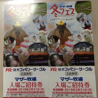 【即決OK♡¥3000相当】マザー牧場 入場 招待券 送料無料 春のお出かけに♡(動物園)