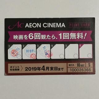 イオンシネマ ポイントカード(その他)