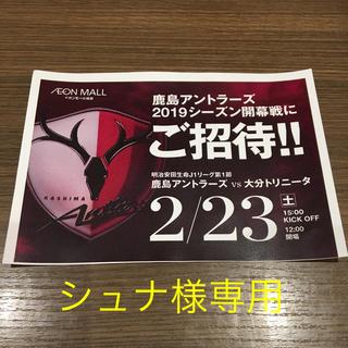 シュナ様専用!鹿島アントラーズVS大分トリニータ  即郵送!2/23(土)(サッカー)
