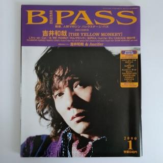 B.PASS バックステージ・パス【2000年1月号】(アート/エンタメ/ホビー)