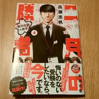 ショウガクカン(小学館)の二月の勝者 4巻(青年漫画)