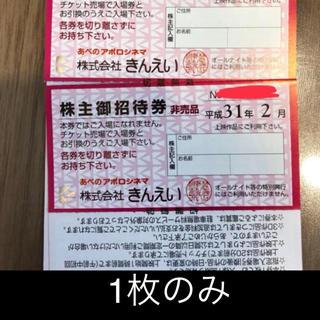 【ごちょチビ様専用】アポロシネマ8 株主優待券 2月分×1枚(その他)