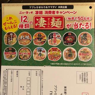 凄麺★1口分(麺類)