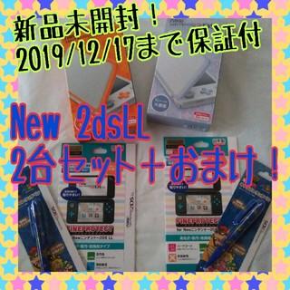 ニンテンドー3DS(ニンテンドー3DS)の新品2台!保証書付!2019/12/17まで new 2DS LL 豪華おまけ付(携帯用ゲーム本体)
